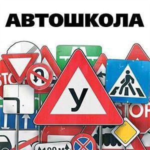 Автошколы Балтая