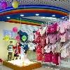 Детские магазины в Балтае