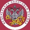 Налоговые инспекции, службы в Балтае