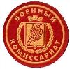 Военкоматы, комиссариаты в Балтае