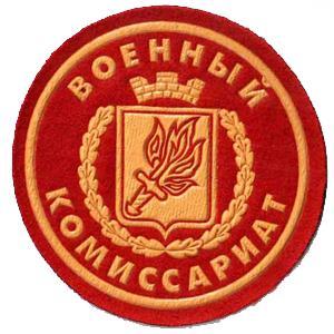 Военкоматы, комиссариаты Балтая